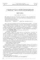 宁波机电产品出口贸易可持续发展分析