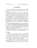 深圳一致药业公司股票投资价值分析研究参考报告