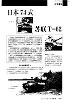 日本74式vs苏联t-62