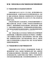 china telecom内蒙古分公司客户满意度调配@china telecom兰州分公司移动客户维系挽留研究参考