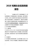 2018毛概社会实践调查报告