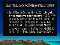 【医学课件】治疗充血性心力衰竭的药物及其进展ppt课件