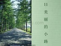 【语文课件 】美丽的小路10 ppt课件