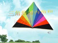 人教版数学小学四年级下三角形的内角和课件