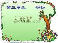 【语文课件 】北师大第二册10《大熊猫》2 ppt课件