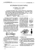 喷气涡流纺工艺及其产品开发
