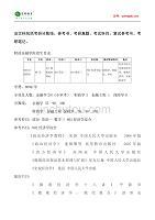 2015年中国人民大学保险学考研真题汇总1