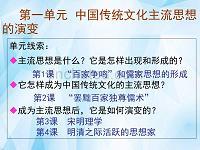 人教版历史必修3第一单元《中国传统文化主流思想的演变》课件