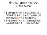 中南民大11级国际经济学期中考查试题 [参考答案]