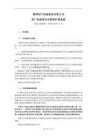都邦(备案)[2009]n142号-电厂机损营业中断险扩展条款