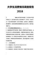 大学生消费情况调查报告2018