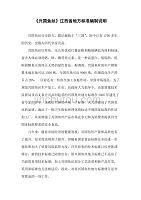 兴国鱼丝编制说明
