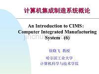 【计算机】cims概论6