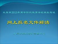 太原市2015年高中阶段教育学校招生