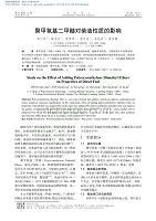 聚甲氧基二甲醚对柴油性质的影响_邓小丹