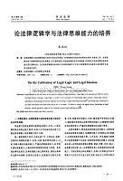 论法律逻辑学与法律思维能力的培养(2)