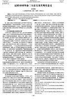 试析中国革命三大法宝及其现实意义