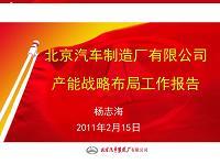 北京汽车制造厂有限公司产能战略布局工作报告
