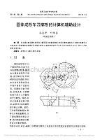金属切削原理课程设计 圆体成形车刀廓形的计算机辅助设计