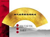 当代世界政治与经济教程(中国人民大学)