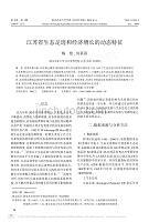 江苏省生态足迹和经济增长的动态特征
