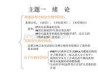 生物第一册知识点 上海
