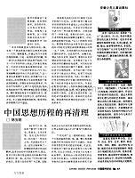中国思想历程的再清理