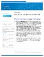 穆迪-中国国有企业:2018年多数受评国企的杠杆率将趋降(中文)
