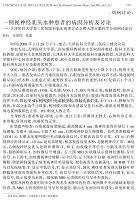 一例视神经乳头水肿患者的病因分析及讨论——天津医科大学第二医院眼科临床病理讨论会暨天津市眼科学会病例
