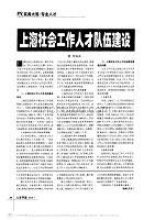 上海社会工作人才队伍建设
