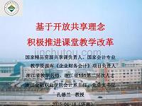 基于开 放理念,积极推进课堂教学改革(孔德兰)