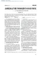 高职院校高等数学模块化教学内容改_省略_研究_以宁夏民