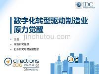 制造:数字化转型驱动制造业原力觉醒_王岳_IDC中国行业研究与咨询服务部 高级研究经理
