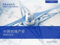 穆迪-2018年 中国房地产业展望(中文)