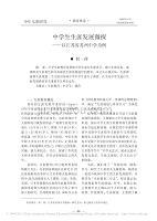 中学生生涯发展微探_以江苏省苏州中学为例