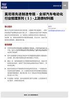 先进制造专题:全球汽车电动化行业梳理系列(1),上游原材料篇