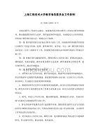 上海工程技术大学教学指导委员会工作条例