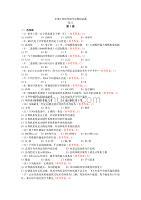 全国计算机等级考试模拟试题一级b
