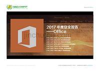 360-2017年度安全报告(网络安全)——Office-2017.12-24页