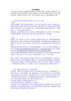 北京外国语大学高级英语翻译理论与实践院学院考研经验