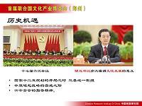 郑州二七区项目整体策划方案