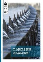 WWF-工业园区水管理创新实施指南-90页