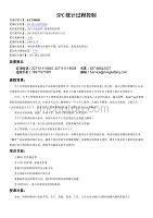 上海spc培训,上海统计过程培训(北京、上海、广州、深圳、苏州)_spc统计过程控制