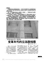 _中国立法这五年_之盘点篇变革年代的立法路线图