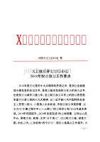 (2018年3月3日)X县2018年脱贫攻坚工作要点