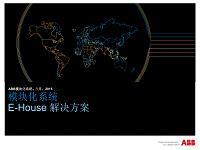 2015 ABB 模块化系统E-House 概览