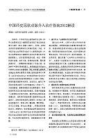 中国经皮冠状动脉介入治疗指南2012解读