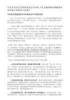 中共中央办公厅国务院办公厅印发《关于做好新时期教育对