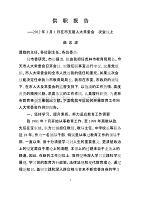 供职报告2011-曲忠波2
