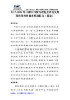 2017-2022年中国水污染治理行业市场发展现状及投资前景预测报告(目录)